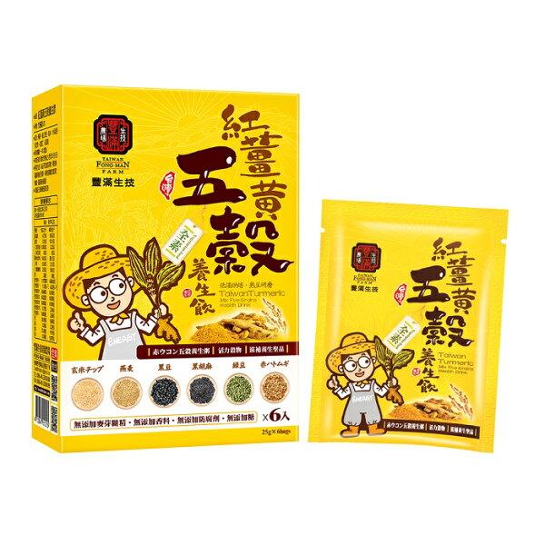 鏡感樂活市集:豐滿生技紅薑黃五穀養生飲6包盒低溫烘焙熟豆研磨