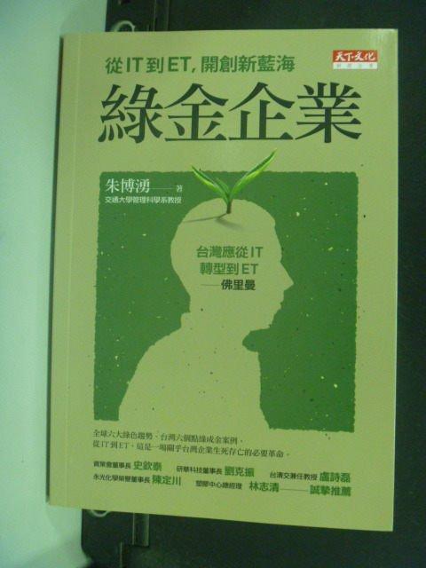 【書寶二手書T5/財經企管_GGT】綠金企業:從IT到ET,開創新藍海_朱博湧