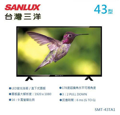 【佳麗寶】-(台灣三洋SANLUX)43型LED液晶顯示器SMT-43TA1(含視訊盒)
