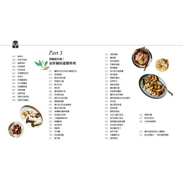 【預購】少油.超美味,氣炸鍋料理:烤全雞、炸薯條、做甜點,氣炸鍋人氣料理100道 2