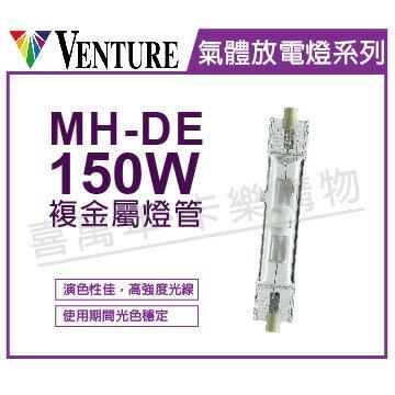 VENTUREMH-DE150WUVSPDX美規-複金屬色管(紫紅)_VE090020