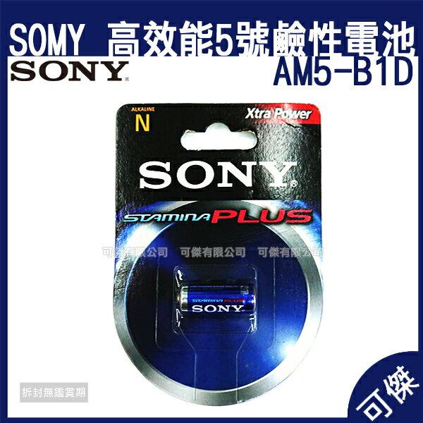 索尼SONY高效能5號鹼性電池AM5-B1D單顆AM5NLR15號電池1.5V電池鹼性電池