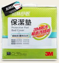 ~3M~保潔墊~包覆式床包