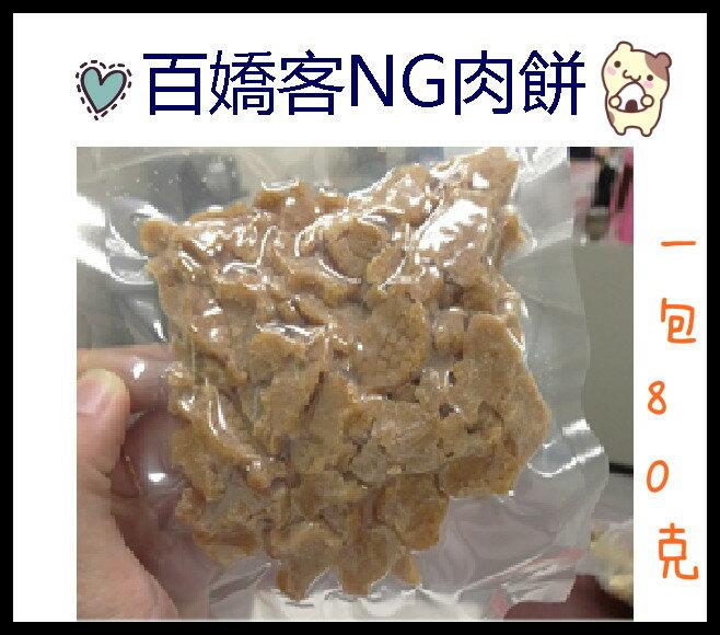 NG品 寵物食品 百嬌客NG肉餅 百嬌客 寵物零食 點心 寵物 寵物周邊 福利品 肉餅