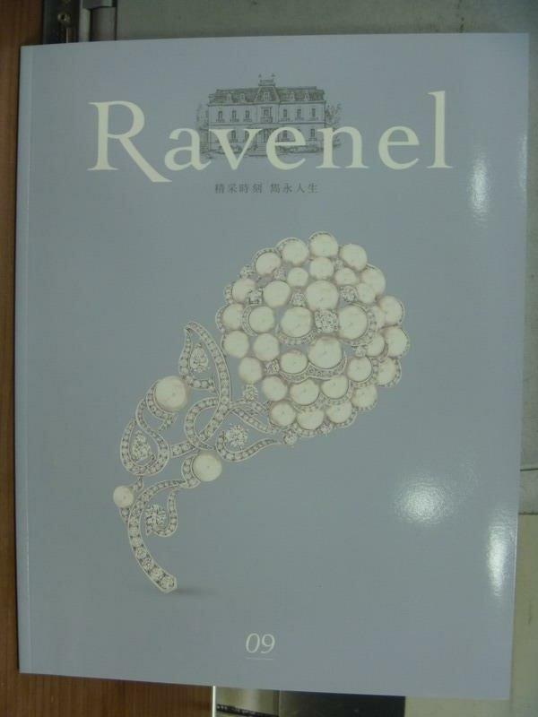 【書寶二手書T4/收藏_PPH】Ravenel 2014_NO.9_精采時刻雋永人生
