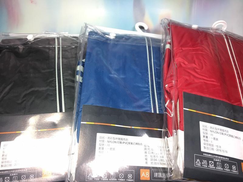 【八八八】e網購~【亮彩型休閒風雨衣A8】520892雨衣 男女雨衣 防水雨具