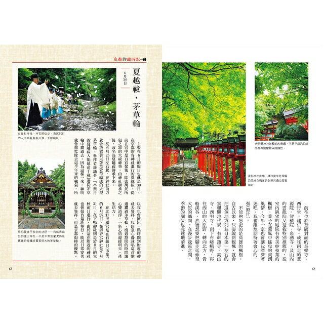 最美的京都,你都見過了嗎?攝影名家的私房散策路線:春櫻夏水篇 6