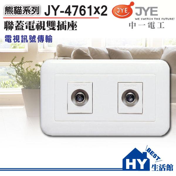 《中一電工》 螢光大面板開關插座「JY-4761x2電視雙插座附蓋板」(白) -《HY生活館》水電材料專賣店