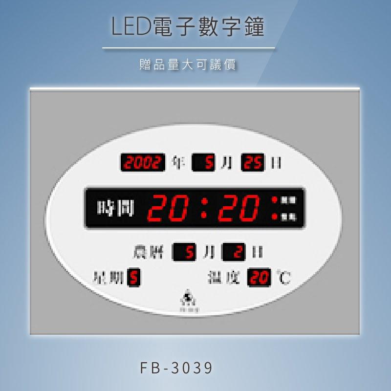 鋒寶 電子鐘 FB-3039/FB-66 電子日曆 萬年曆 時鐘 年節送禮 年終尾牙 掛鐘 鬧鐘