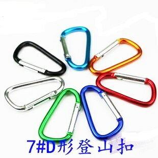 【露營趣】中和 TNR-069 7號D字扣 買10送1 D型扣 掛鉤 D型扣環 勾環 鑰匙扣 水壺扣 掛勾 D型環