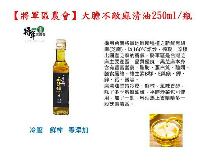 【將軍區農會】大膽不敵麻清油250毫升/瓶