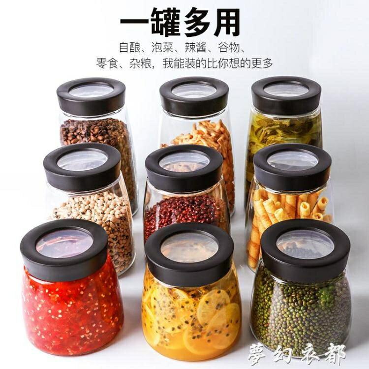 玻璃瓶子密封罐家用帶蓋有蓋廚房透明雜糧奶粉茶葉收納儲物罐套裝 全網低價