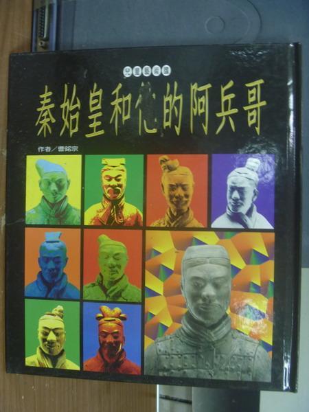 【書寶二手書T6/歷史_QAB】秦始皇和他的阿兵哥