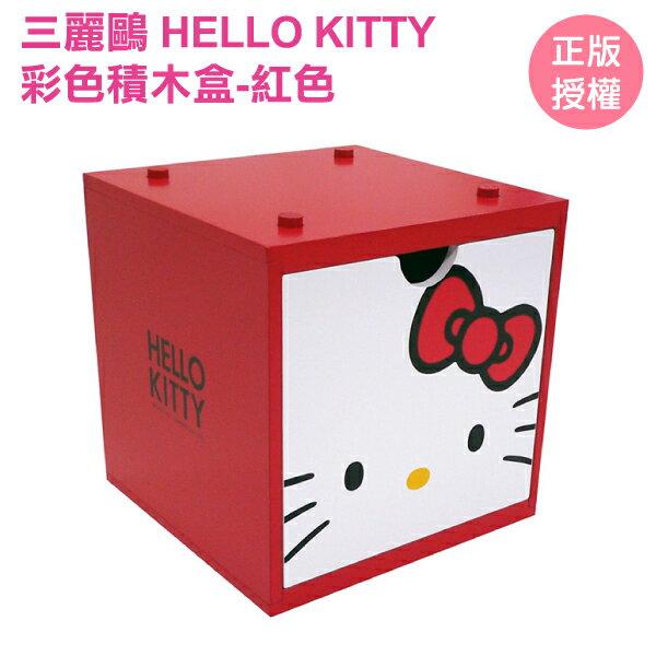 Hello Kitty彩色積木盒-紅 收納盒 小物收納 三麗鷗[蕾寶]
