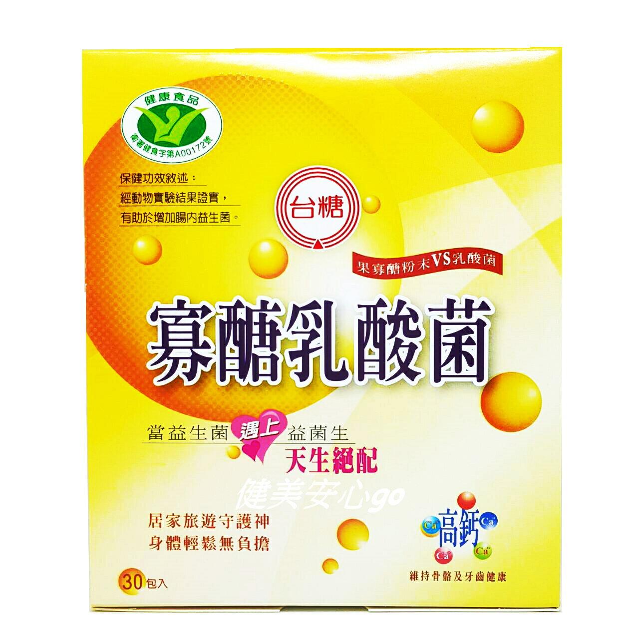 【台糖寡醣乳酸菌】1盒共30入 含果寡醣及活性乳酸菌 潘懷宗推薦 台糖寡糖乳酸菌