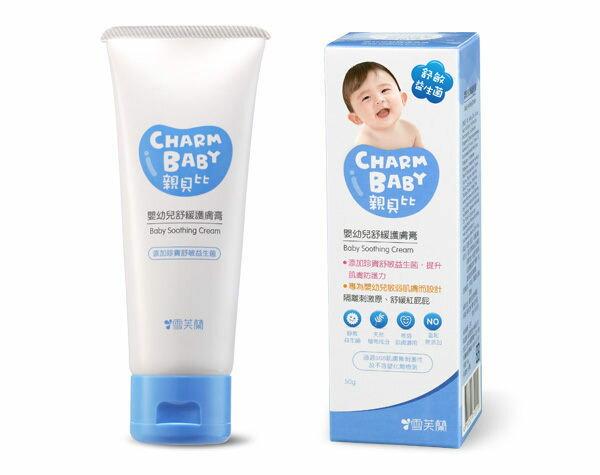 雪芙蘭CHARM BABY親貝比 嬰幼兒舒緩護膚膏 50g【德芳保健藥妝】