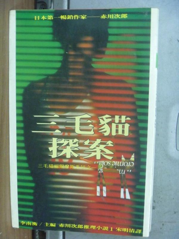 【書寶二手書T5/一般小說_MEZ】三毛貓探案_赤川次郎