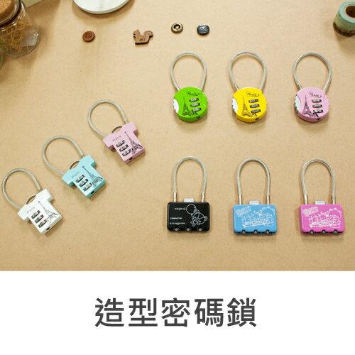 珠友 BU-439 造型密碼鎖-輕旅行