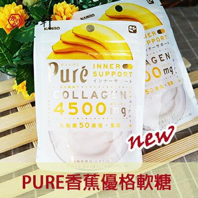 《加軒》日本KANRO PURE香蕉優格軟糖(效期2017.06.30)