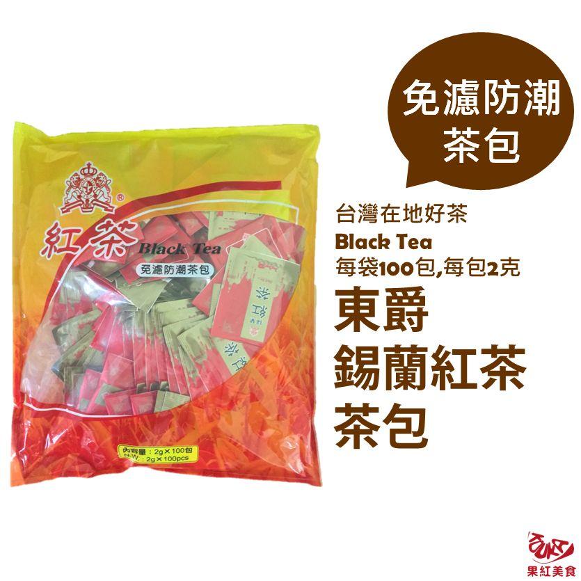 [現貨] DONG JYUE東爵錫蘭紅茶包 每袋100包,每包2g 免濾防潮茶包