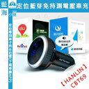 ★HANLIN-CBT69★ 定位藍芽免持測電壓車充 尋車神器!! (藍芽||聽音樂||免持||找車||TF卡||電壓)