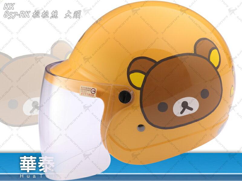 KK安全帽 兒童帽 | 拉拉熊 大頭 - 橙黃【附鏡片】三麗鷗授權 K-857『耀瑪騎士生活』