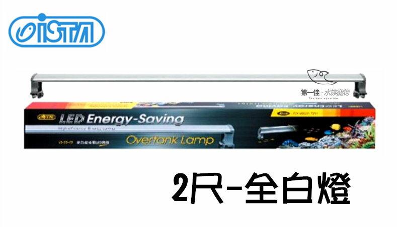 [第一佳 水族寵物] 台灣伊士達ISTA 可掀式高效能省電LED跨燈 [2尺-全白燈] 免運