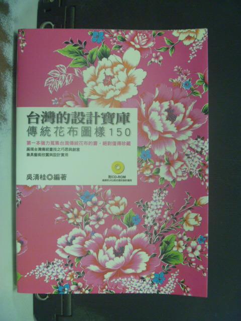【書寶 書T2/ _KEM】 的 寶庫:傳統花布圖樣150_吳清桂_無光碟