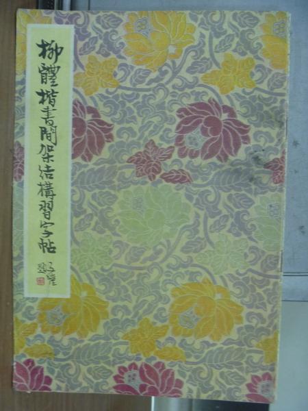【書寶二手書T9/藝術_PDP】柳體楷書間架結構習字帖