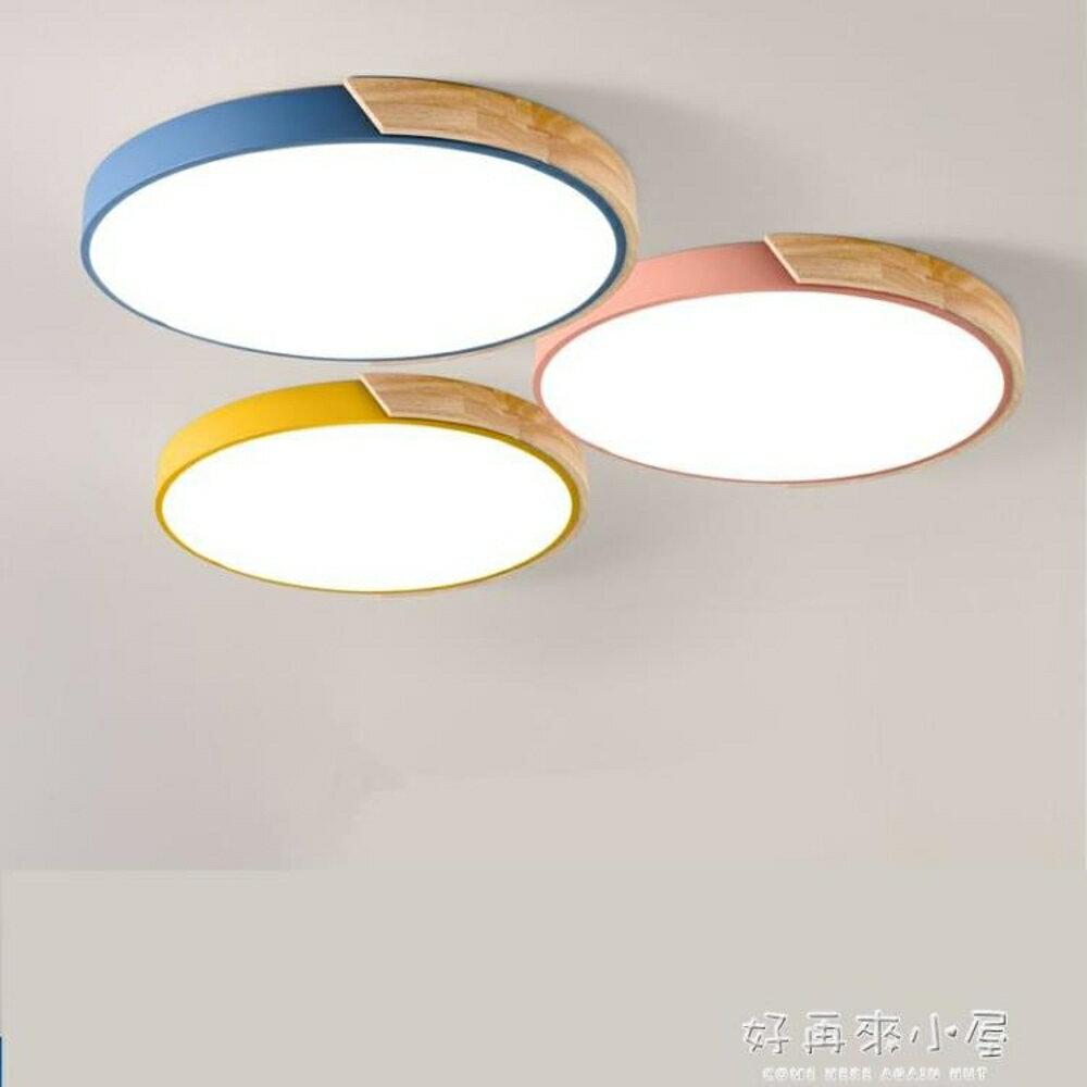北歐led圓形臥室吸頂燈實木簡約現代大氣家用110V伏台灣客廳燈具 好再來小屋 NMS