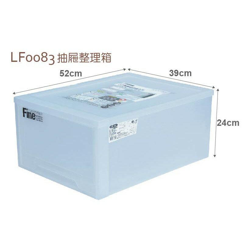 【吉賀】聯府 LF-0083 抽屜整理箱 收納組合 抽屜櫃 置物櫃 收納櫃 整理櫃  LF0083