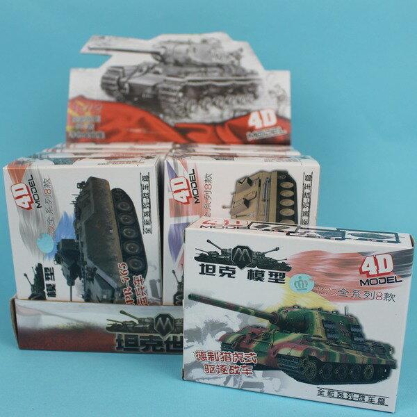 4D仿真坦克車模型 第二彈 DIY坦克模型(共有八款)/一款入{促49}戰車模型~鑫