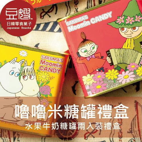 【豆嫂】日本零食 嚕嚕米水果牛奶糖罐禮盒(二入)