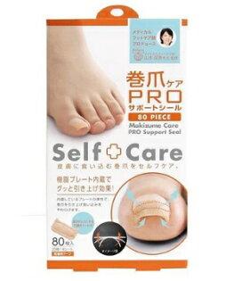 日本製 預防腳指甲 凍甲 矯正貼片80枚654338