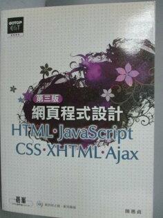 【書寶二手書T1/網路_XDX】網頁程式設計-HTML.JavaScript.CSS.XHTML.Ajax_原價520_陳惠貞_無光碟