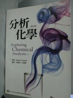 【書寶二手書T1/大學理工醫_XFP】分析化學5e_DanielC.Harris