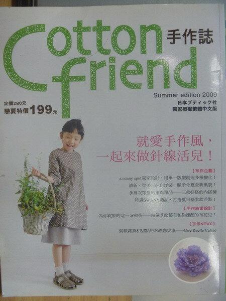 【書寶二手書T9/美工_ZHJ】Cotton Friend手做誌_05期_就愛手做風等