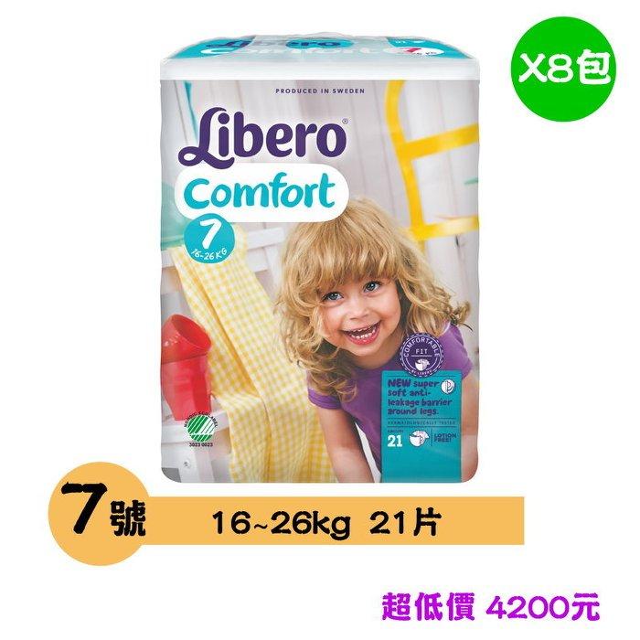 *美馨兒* 麗貝樂 Libero 嬰兒紙尿褲XXXL 7號-21片x8包 4200元-箱購現折90=4110元