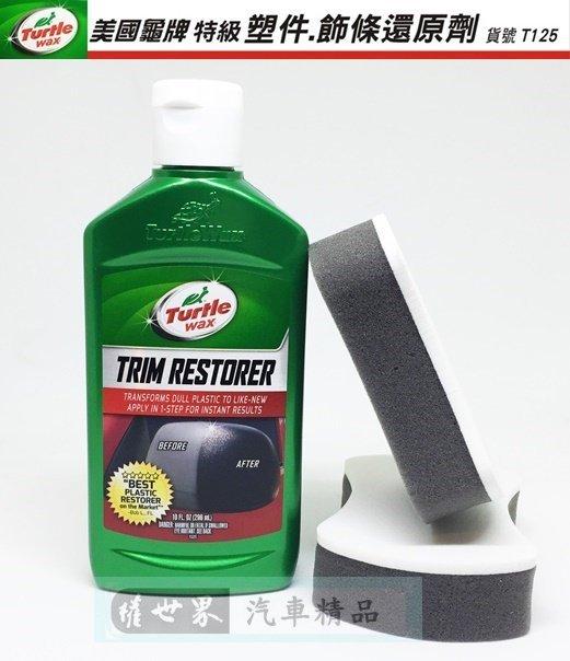 權世界@汽車用品 美國龜牌Turtle Wax 特級塑件飾條橡膠還原劑 296ml (贈送上蠟棉2個) T125
