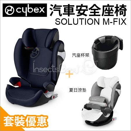 ?蟲寶寶?【德國Cybex】Solution M-FIX套裝3-12歲安全座椅+汽座杯架+專用夏日涼墊(活動至4/30)