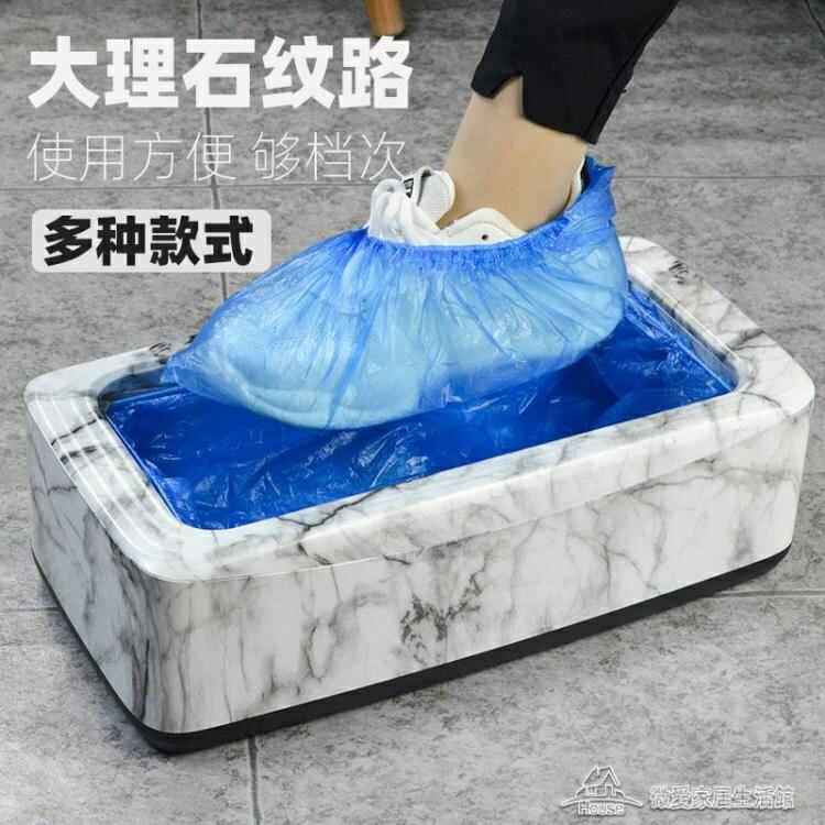 鞋套機家用全自動室內智慧腳套器一次性踩腳鞋盒鞋膜機器 概念3C