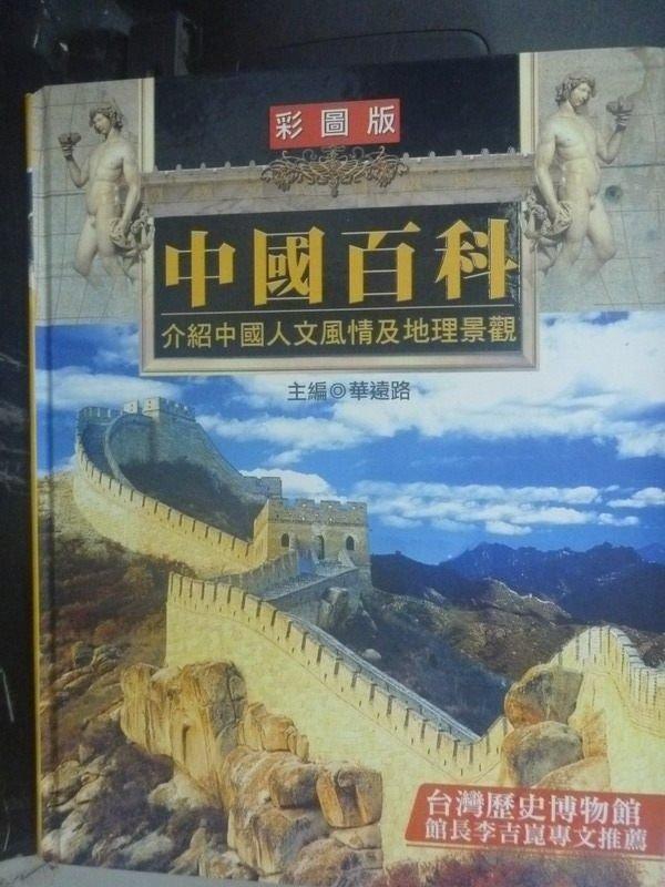 【書寶二手書T7/百科全書_ZAI】中國百科_原價699_華遠路