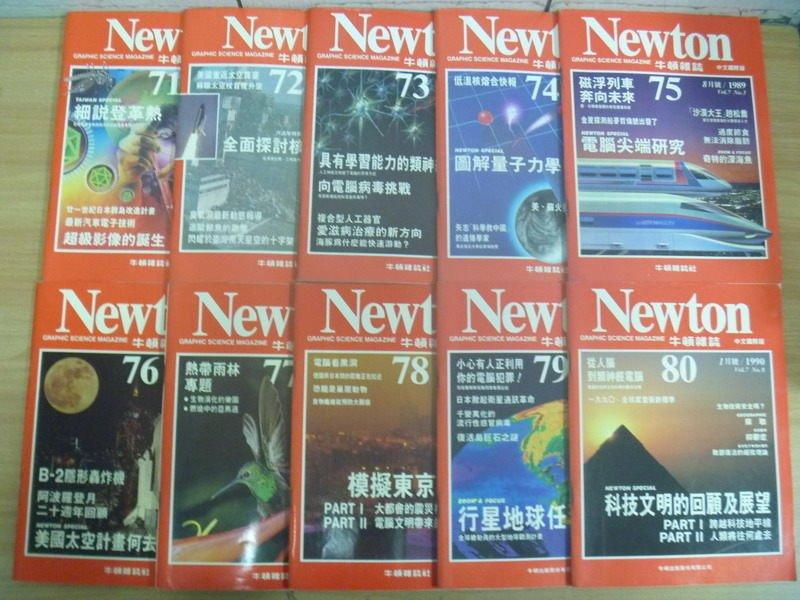 ~書寶 書T6/雜誌期刊_QIB~牛頓_71~80期間_10本合售_科技文明的回顧及展望等