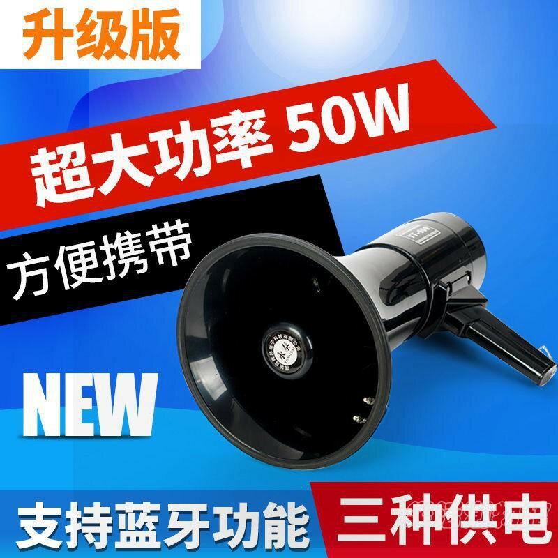 新店五折 手持喇叭 軍訓喊話器帶藍牙功能 USB插卡錄音擴音 50W大功率12V