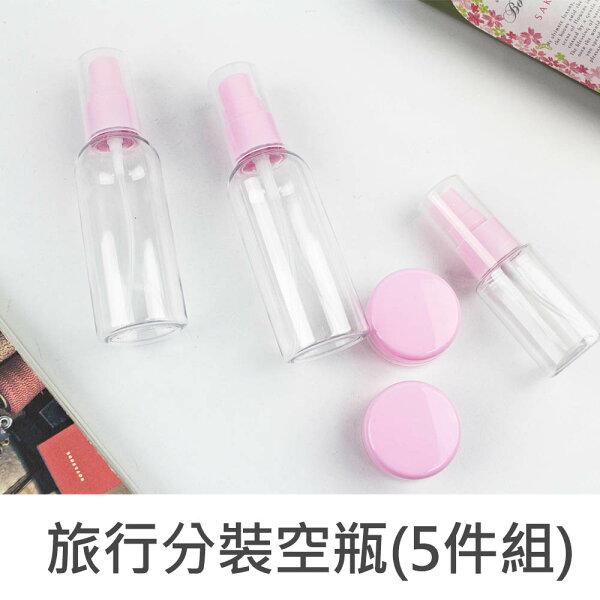 珠友SN-60029旅行分裝空瓶收納組透明空瓶(5件組)