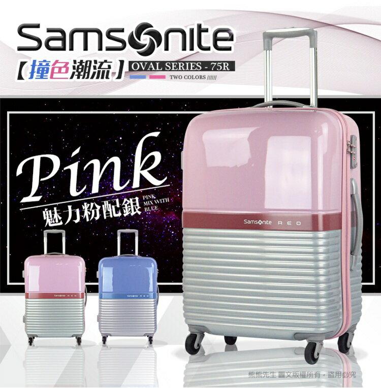 《熊熊先生》狂降59折 Samsonite 新秀麗 輕量 (4.8kg) 行李箱 硬箱 75R 旅行箱 28吋 TSA海關鎖 ROBO 送好禮 詢問另有優惠價