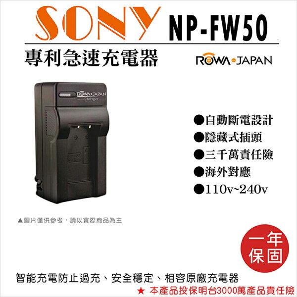 攝彩@樂華SonyNP-FW50快速充電器副廠壁充式座充1年保固自動斷電NEX3NEX5NEX6