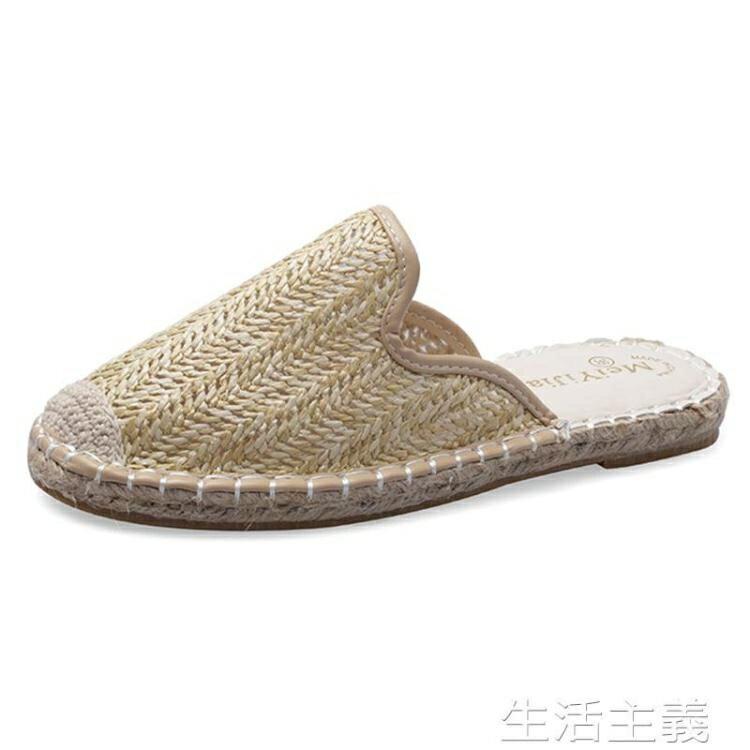 草編鞋 亞麻漁夫鞋女平底新款夏季百搭水鉆一腳蹬包頭懶人半拖鞋外穿 四季小屋