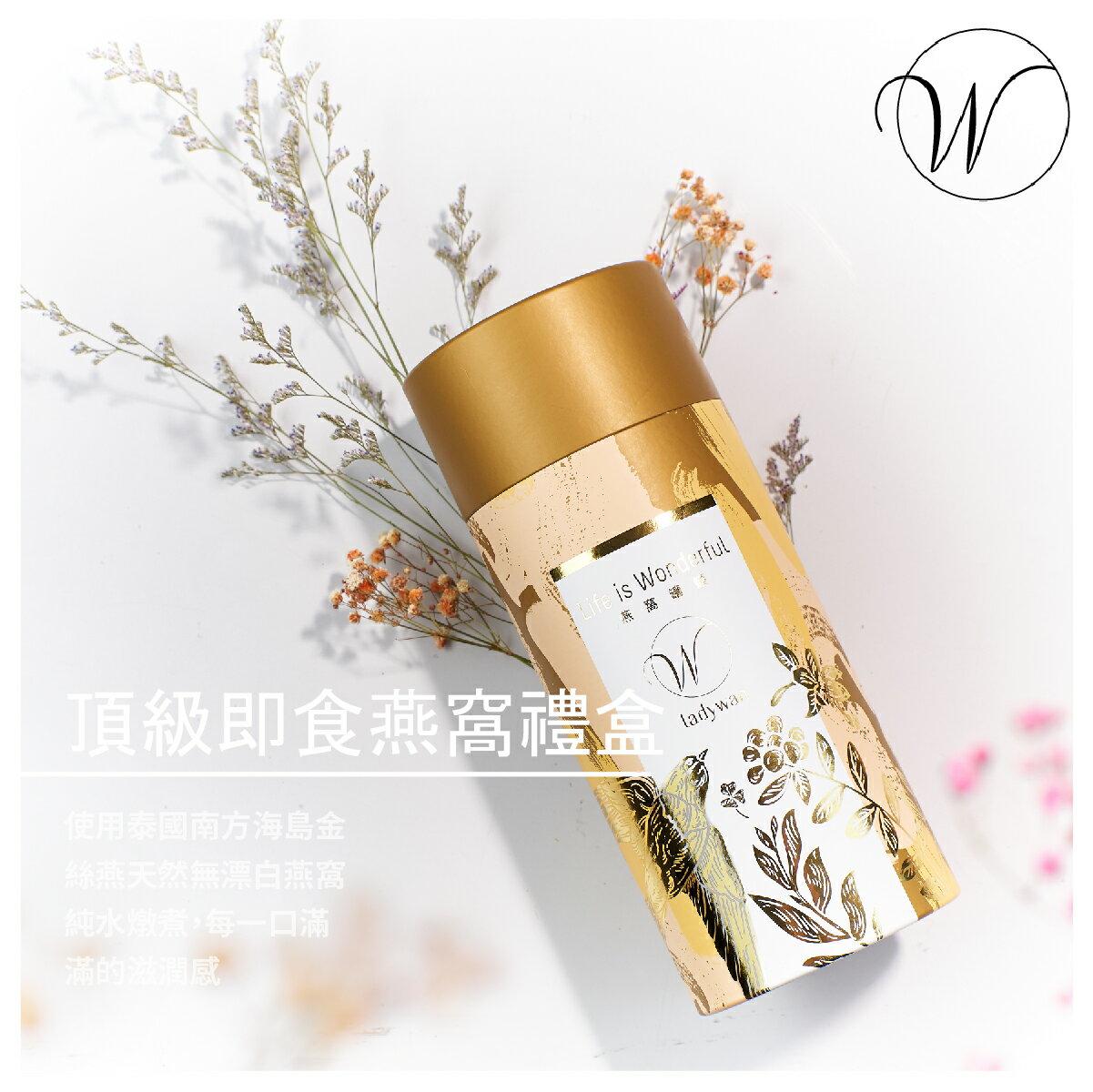 【ladywan 旺小姐】泰國頂級即食燕窩禮盒/200ml*2