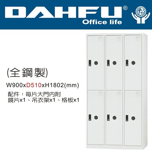 DAHFU 大富 DF-E5006T全鋼製六人用置物櫃-W900xD510xH1802(mm)/個